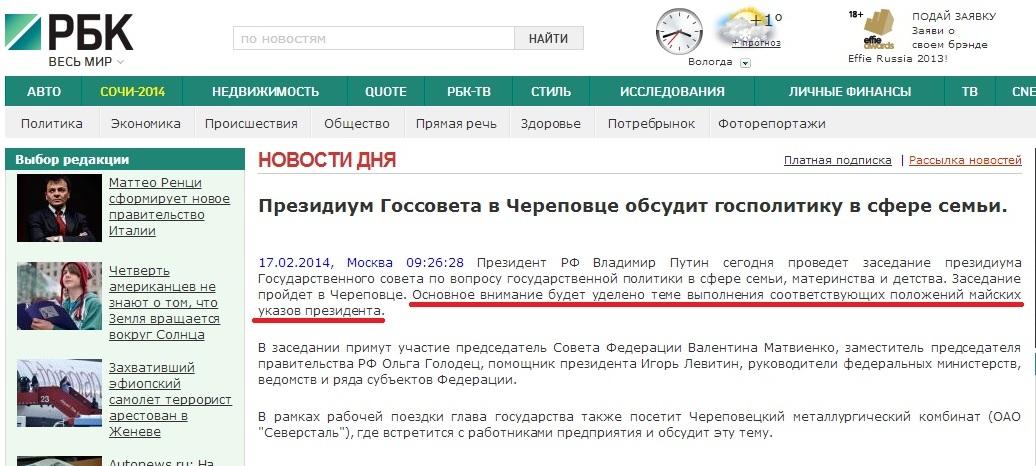 Госсовет в Череповце, основная тема исполнение майских указов Президента