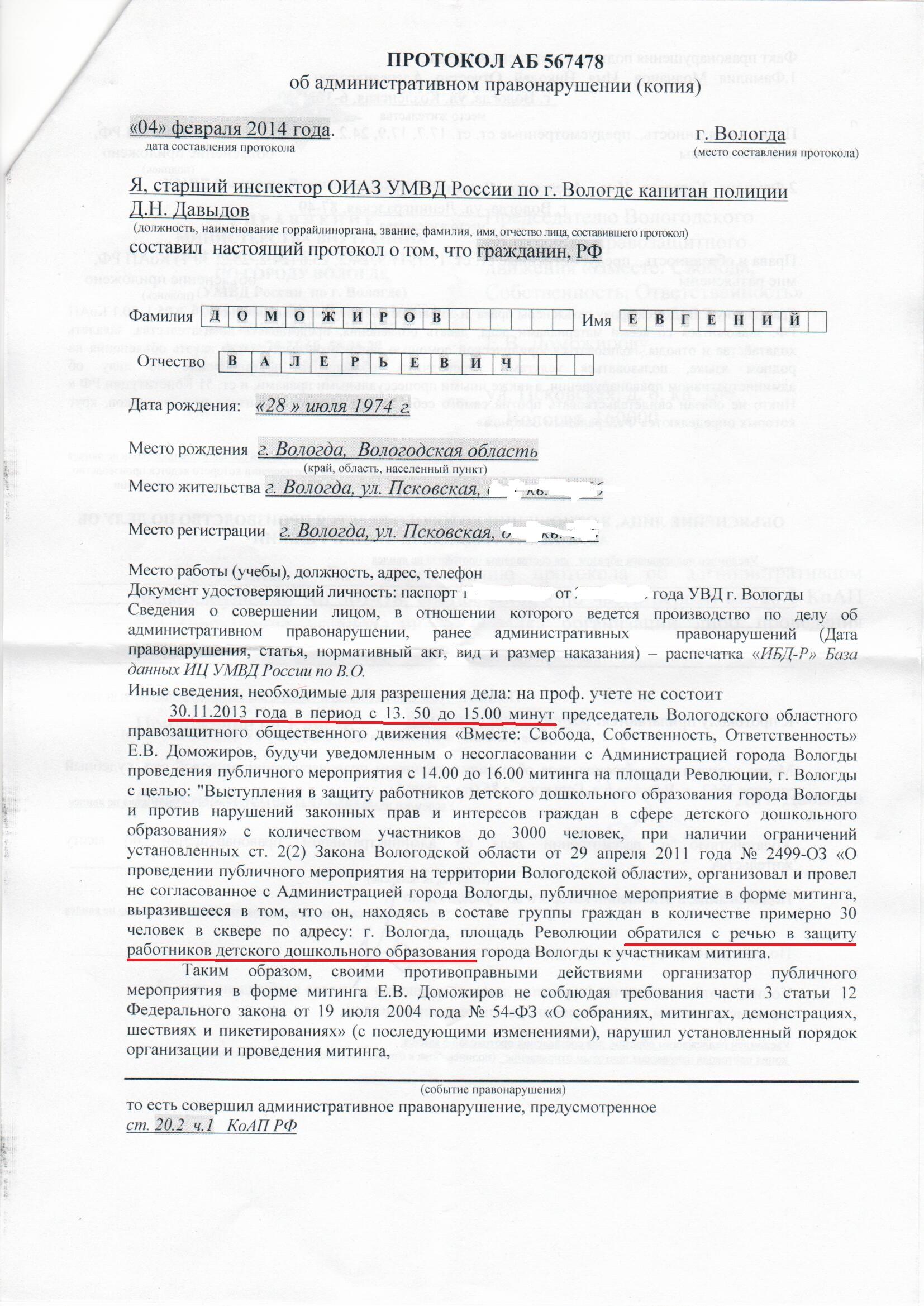 Протокол за митинг 30 ноября 2013 года стр.1