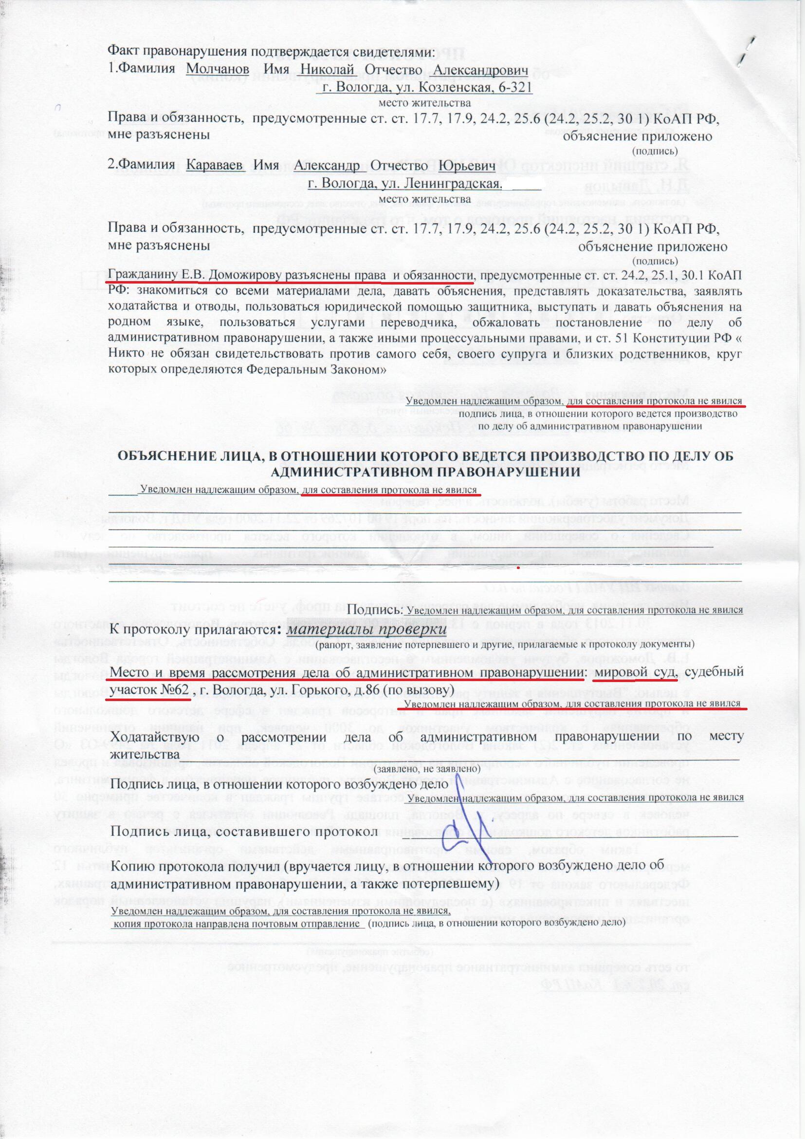 Протокол за митинг 30 ноября 2013 года стр.2