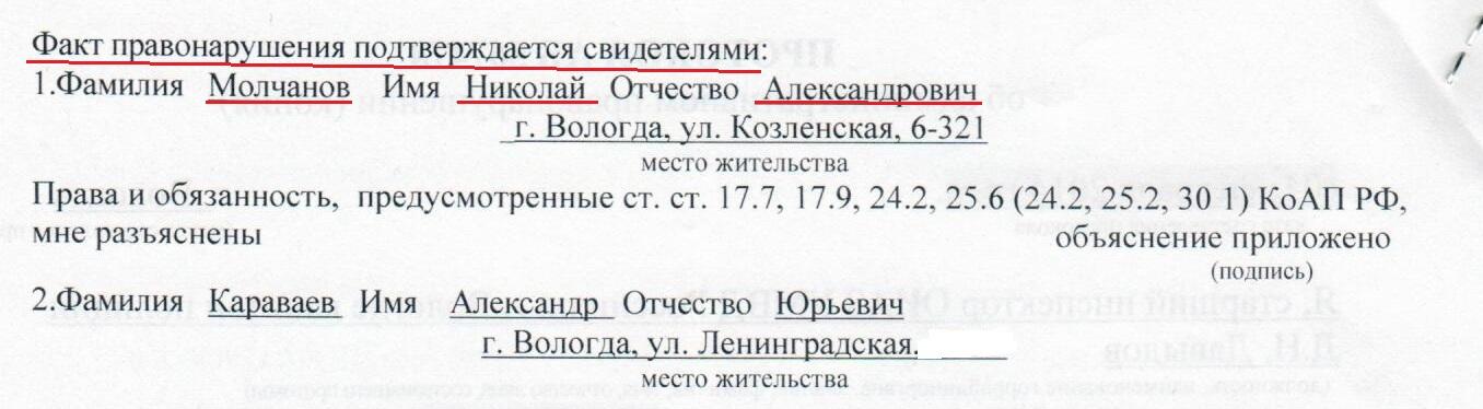Протокол за митинг 30 ноября 2013 года стр.2 свидетели