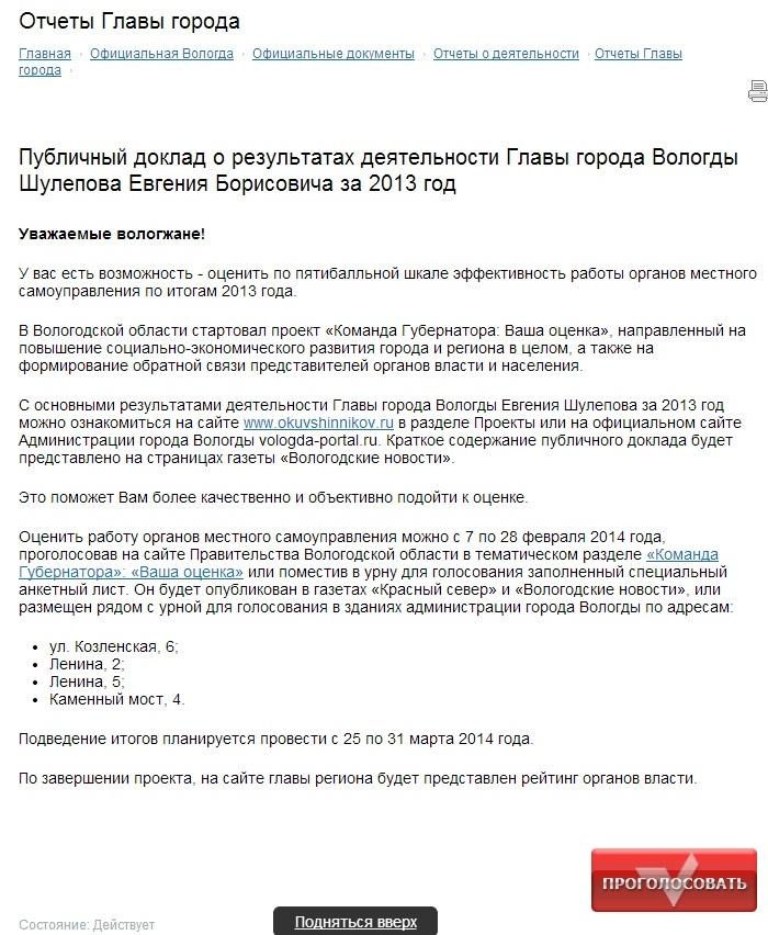 Публичный доклад Евгения Шулепова за 2013 год