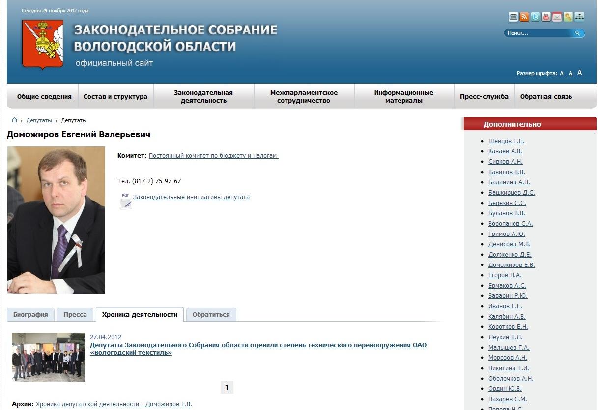 Законодательное собрание Вологодской области депутат Евгений Доможиров