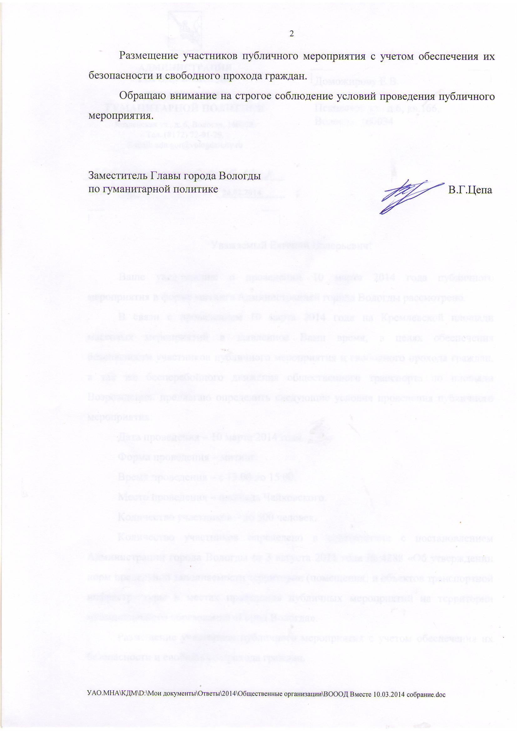 ответ по митигу 10 марта (2)