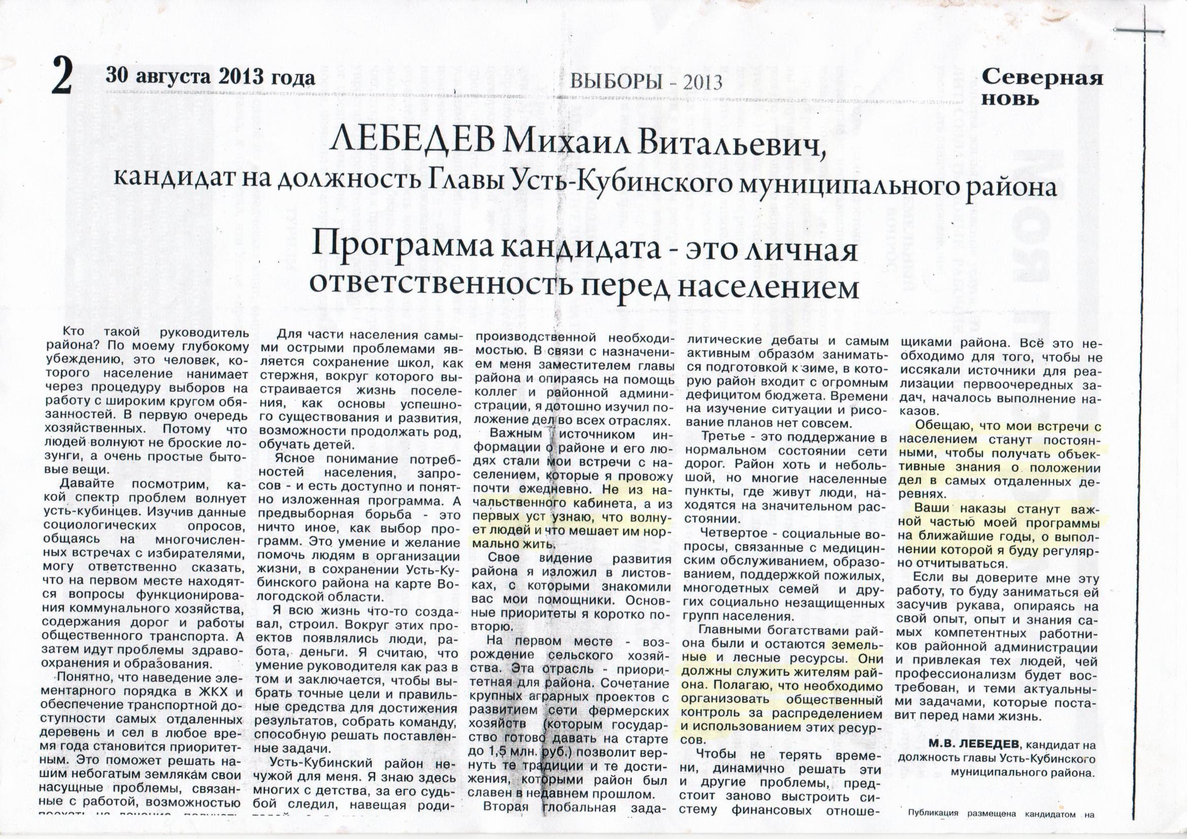 Предвыборная агитация Главы Усть-Кубинского района Лебедева Мих