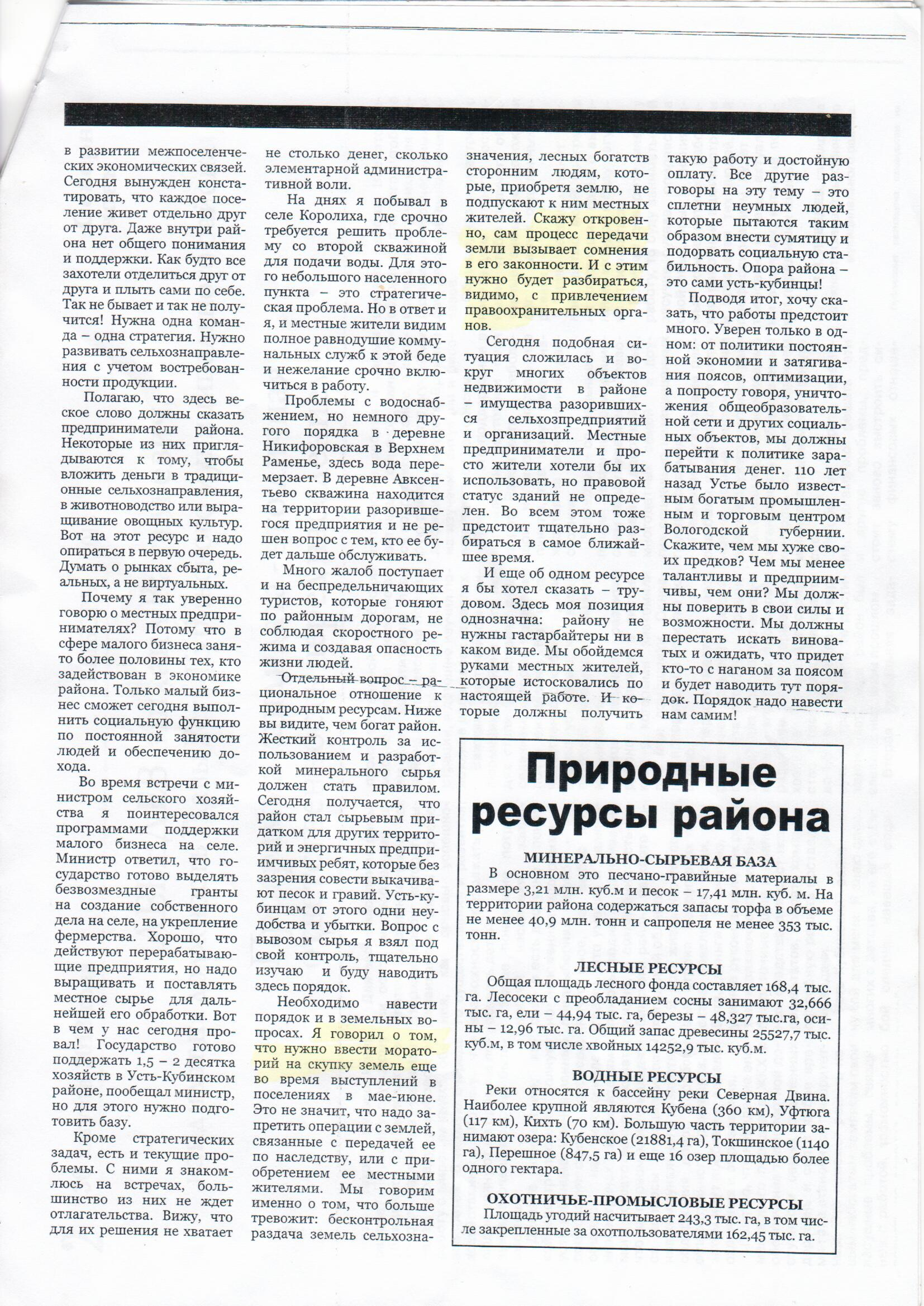 Из Программы Главы Усть-Кубинского района Лебедева Михаила