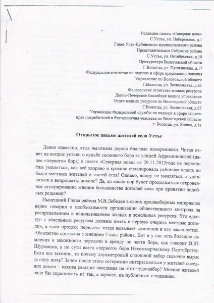 Письмо от жителей Главе района Лебедеву Михаилу Витальевичу стр.1