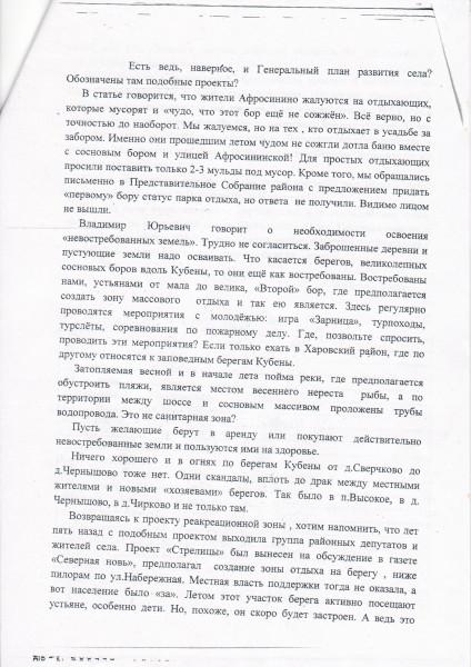 Письмо от жителей Главе района Лебедеву Михаилу Витальевичу стр.2