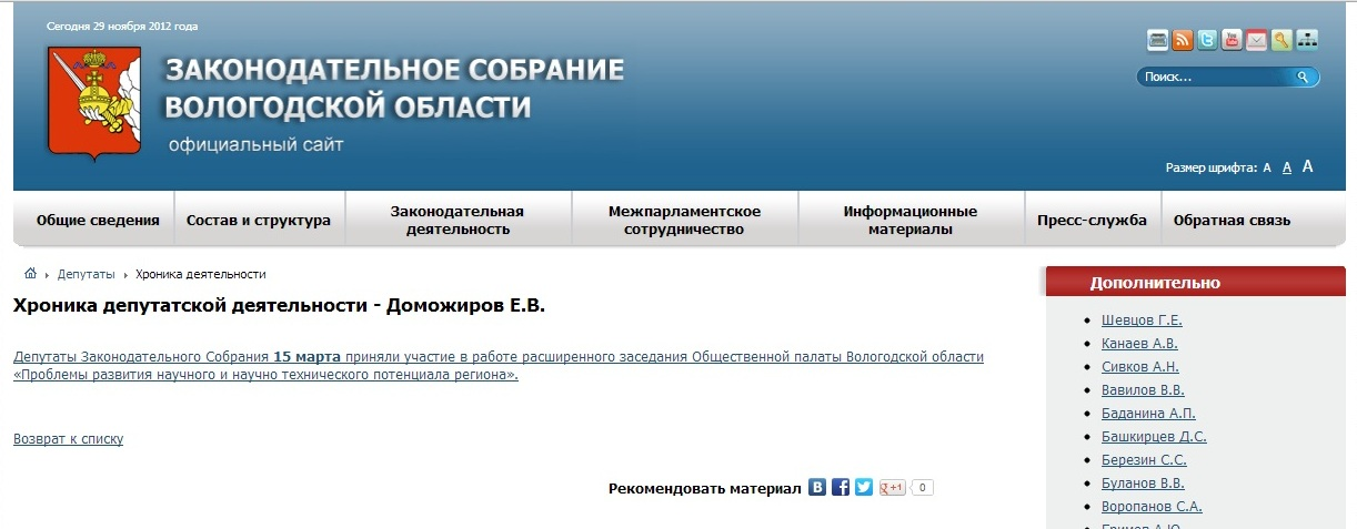 Законодательное собрание Вологодской области депутат Евгений Доможиров архив
