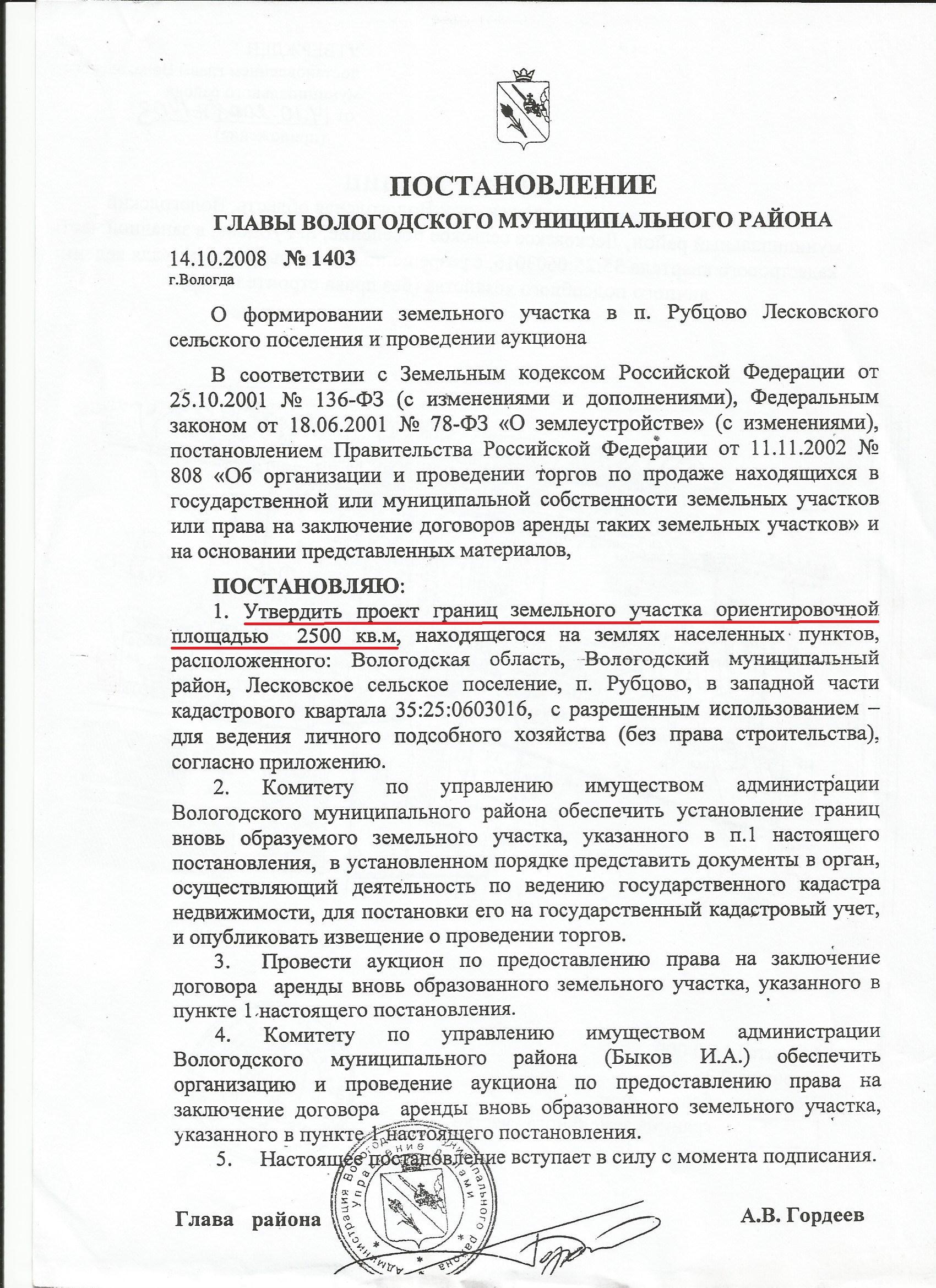 Постановление о формировании участка
