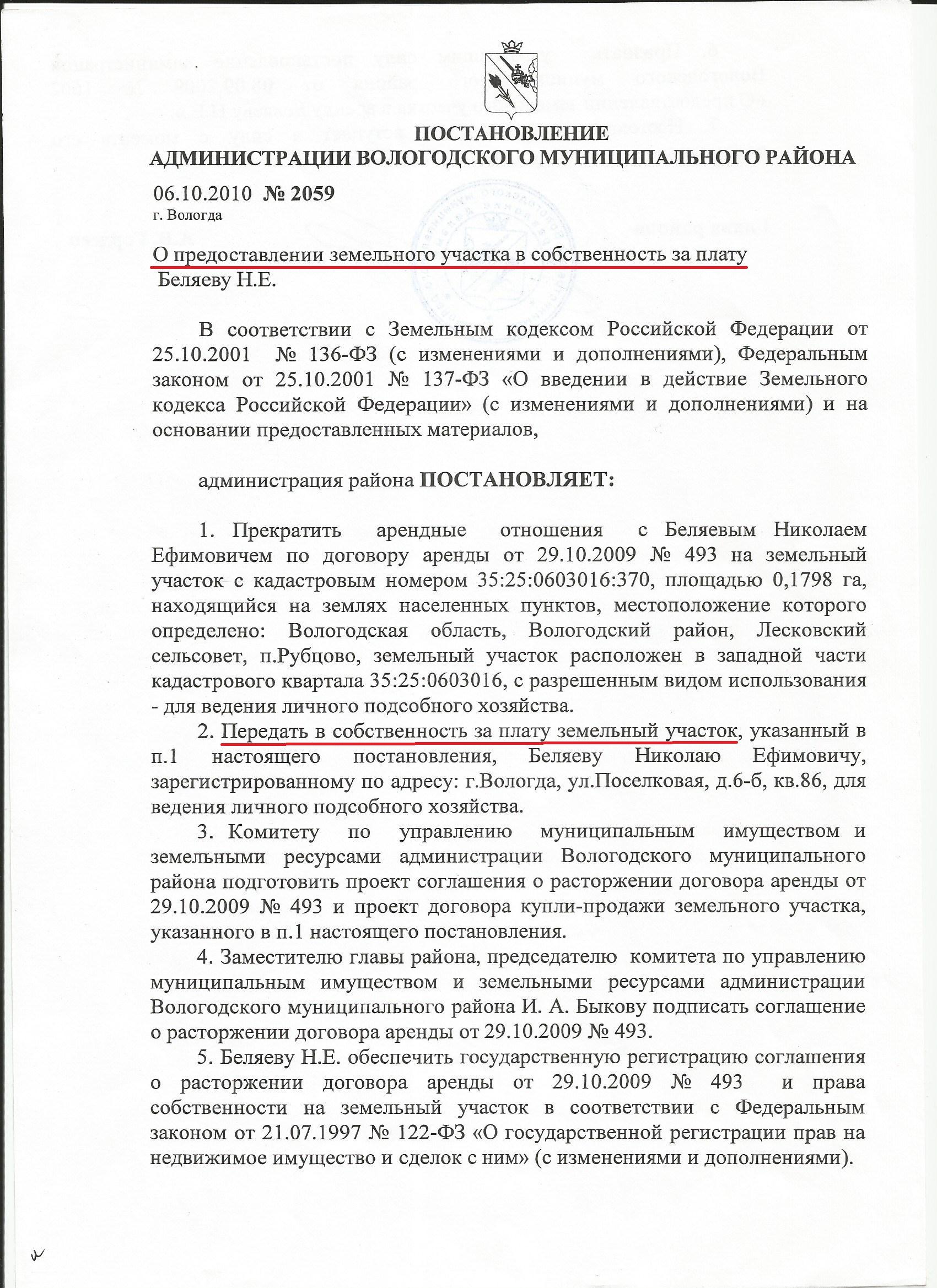 Постановление о выкупе участка