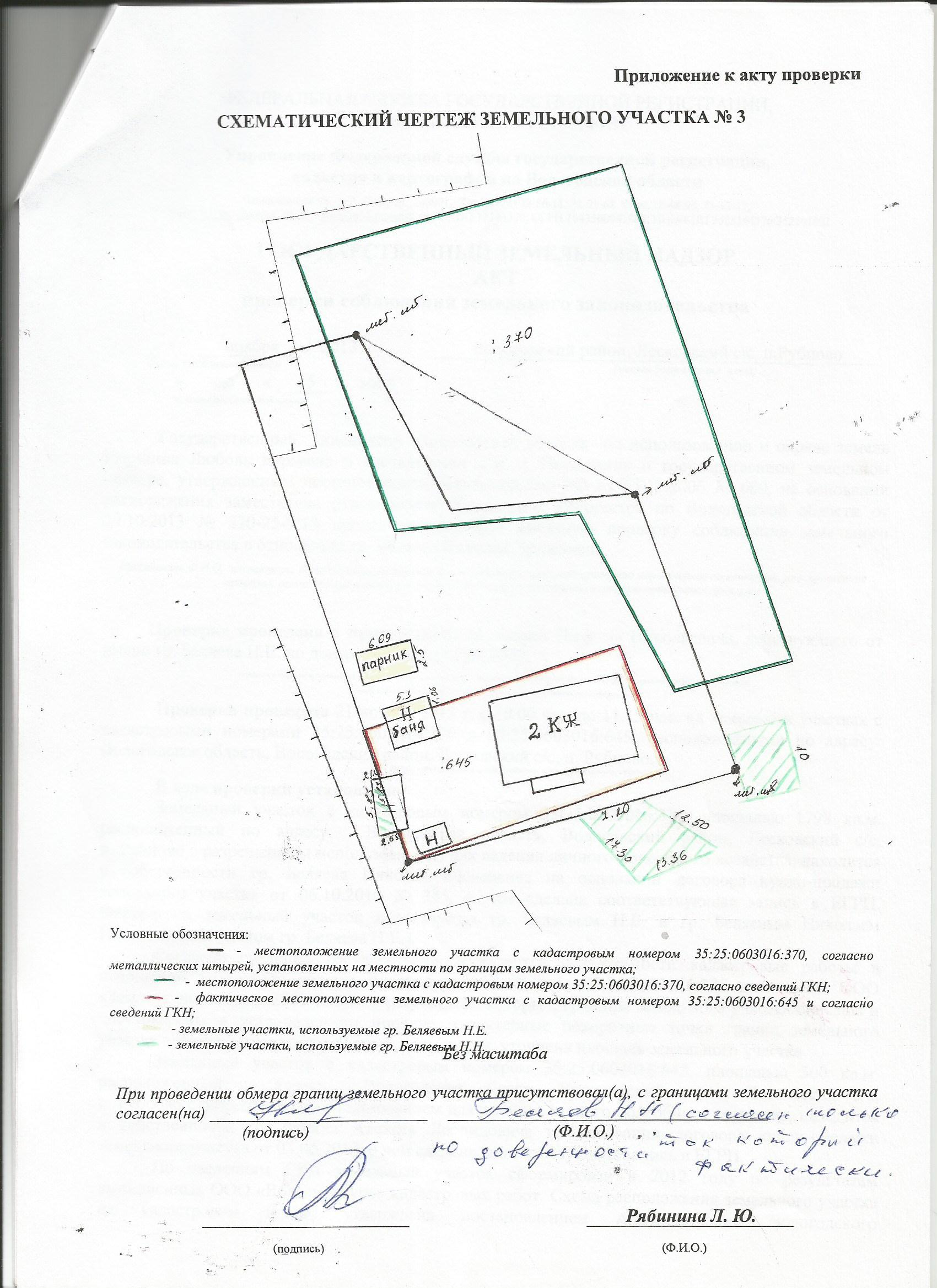 вид участка на кадастровом плане (1)