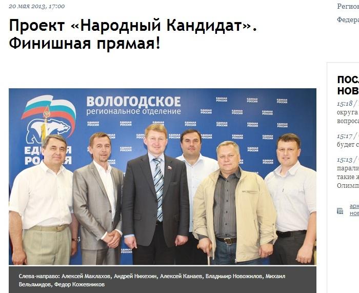 Кожевников Федор в проекте Единой России