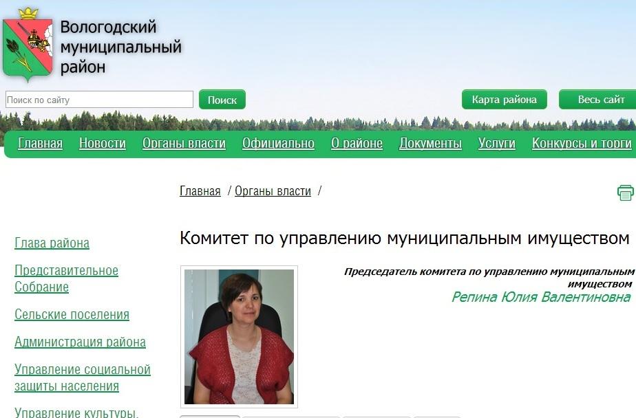 Репина Юлия Валентиновна