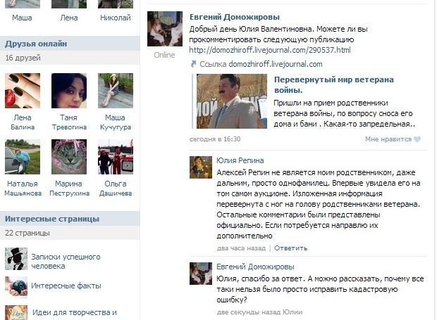 Ответ Юлии Репиной Вконтакте по ветерану Беляеву