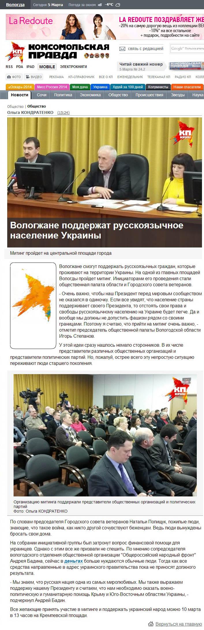 Митинг в поддержку войны в Крыму