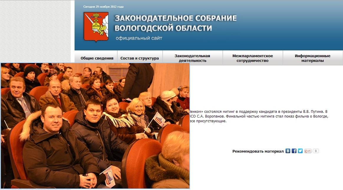 Законодательное  собрание Вологодской области депутат Воропанов