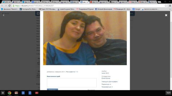 Фото из Вконтакте Юлии Репиной