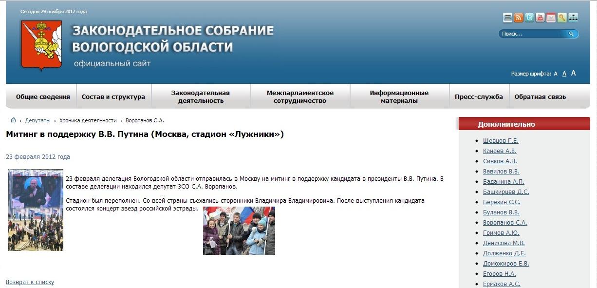 Законодательное  собрание Вологодской области депутат Воропанов на митинге в поддержку Путина