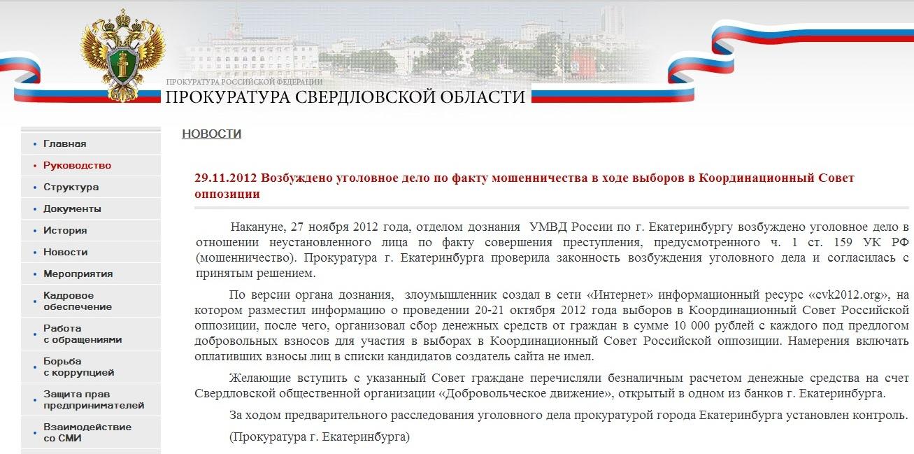 Свердловская прокуратура
