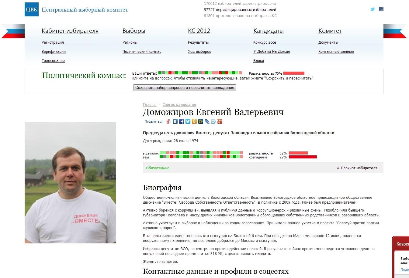 Евгений Доможиров на выборах в КС