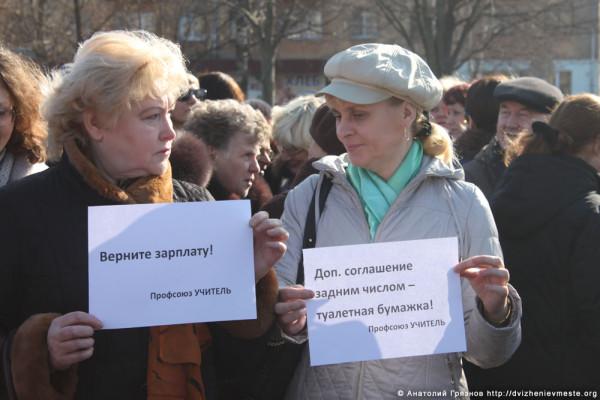 Вологда. Митинг в защиту педагогов. 10 марта 2014 года (4)