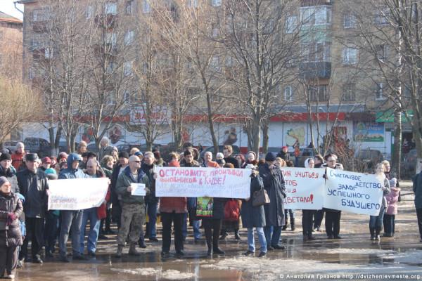 Вологда. Митинг в защиту педагогов. 10 марта 2014 года (12)