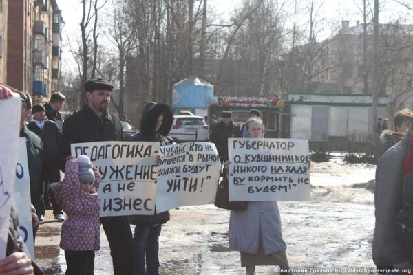 Вологда. Митинг в защиту педагогов. 10 марта 2014 года (19)