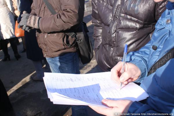 Вологда. Митинг в защиту педагогов. 10 марта 2014 года (45)