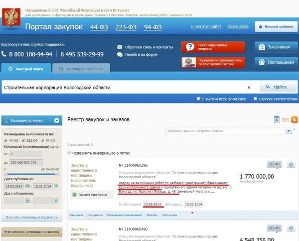 Госзаказ на снос дома по Проспекту Победы 48