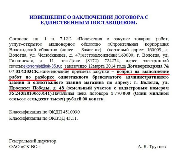 Госзаказ на снос дома по Проспекту Победы 48 о заключении договора
