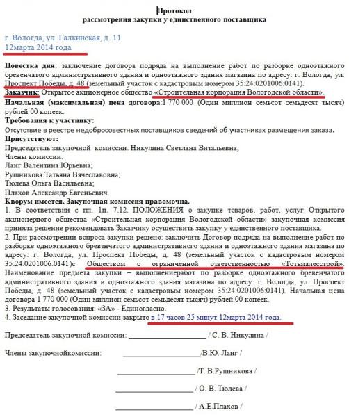 Госзаказ на снос дома по Проспекту Победы 48 Протокол рассмотрения закупки