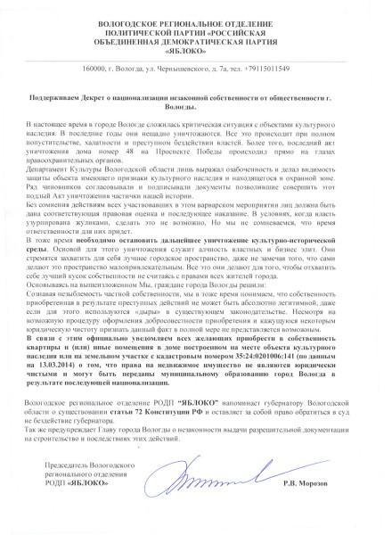 Вологодское Яблоко поддержало декрет о национализации