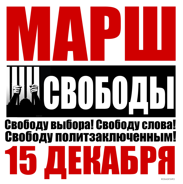Марш Свободы 15 декабря
