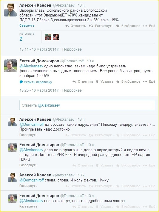 врединоросс Алексей Канаев о честных выборах