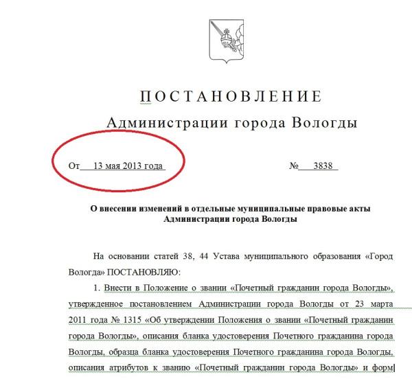 Постановление Администрации города Вологды № 3838 от 13.05.3013