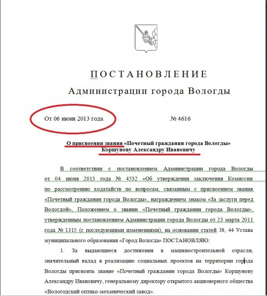 Постановление Администрации города Вологды № 4616 от 06.06.3013