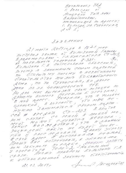 Заявление по факту угроз со стороны Колызовой Галины Владимировны