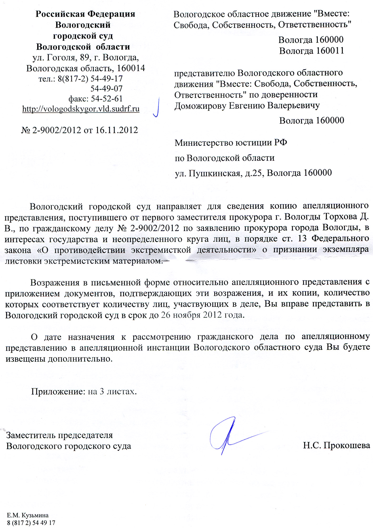 Аппеляция прокуратуры_1_