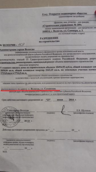 Точечная застройка на Сухонской. СУ-209 (1)