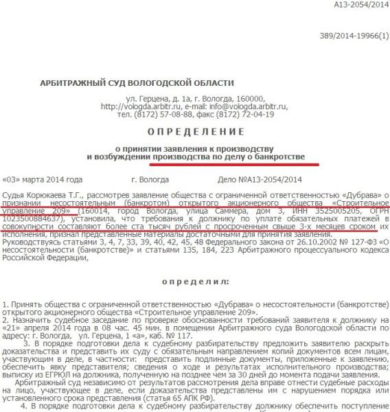СУ-209 иск о признании банкротом