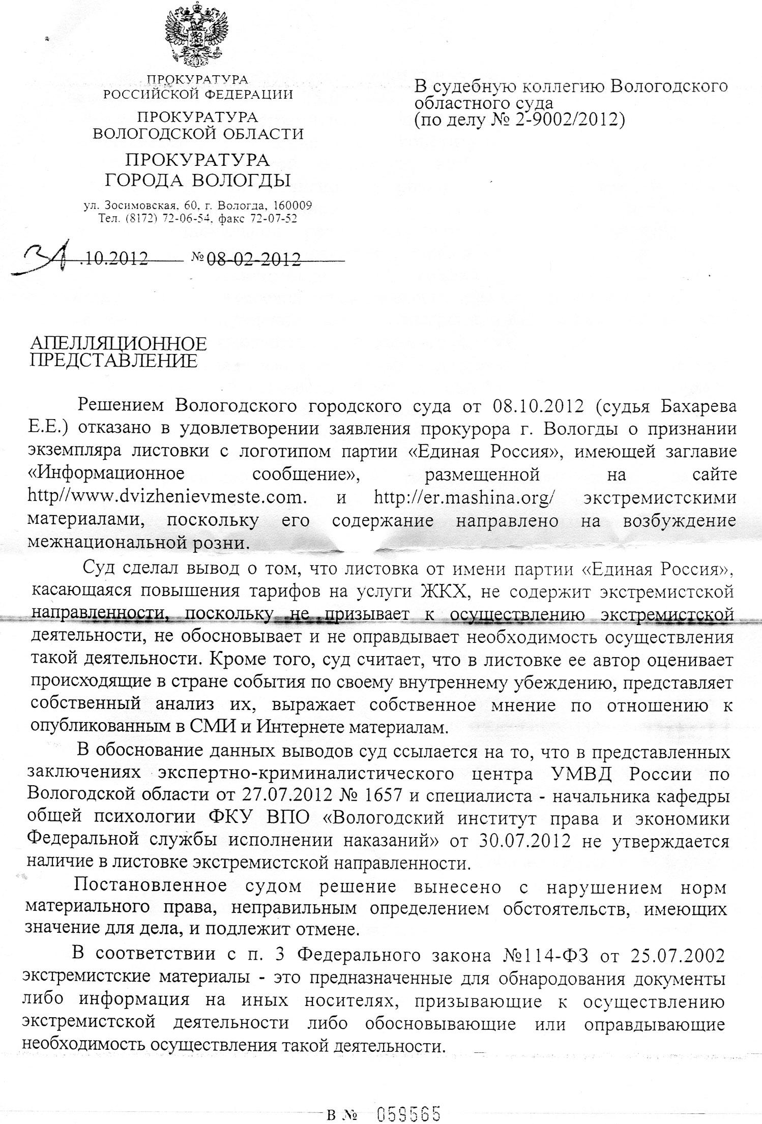 Аппеляция прокуратуры_2