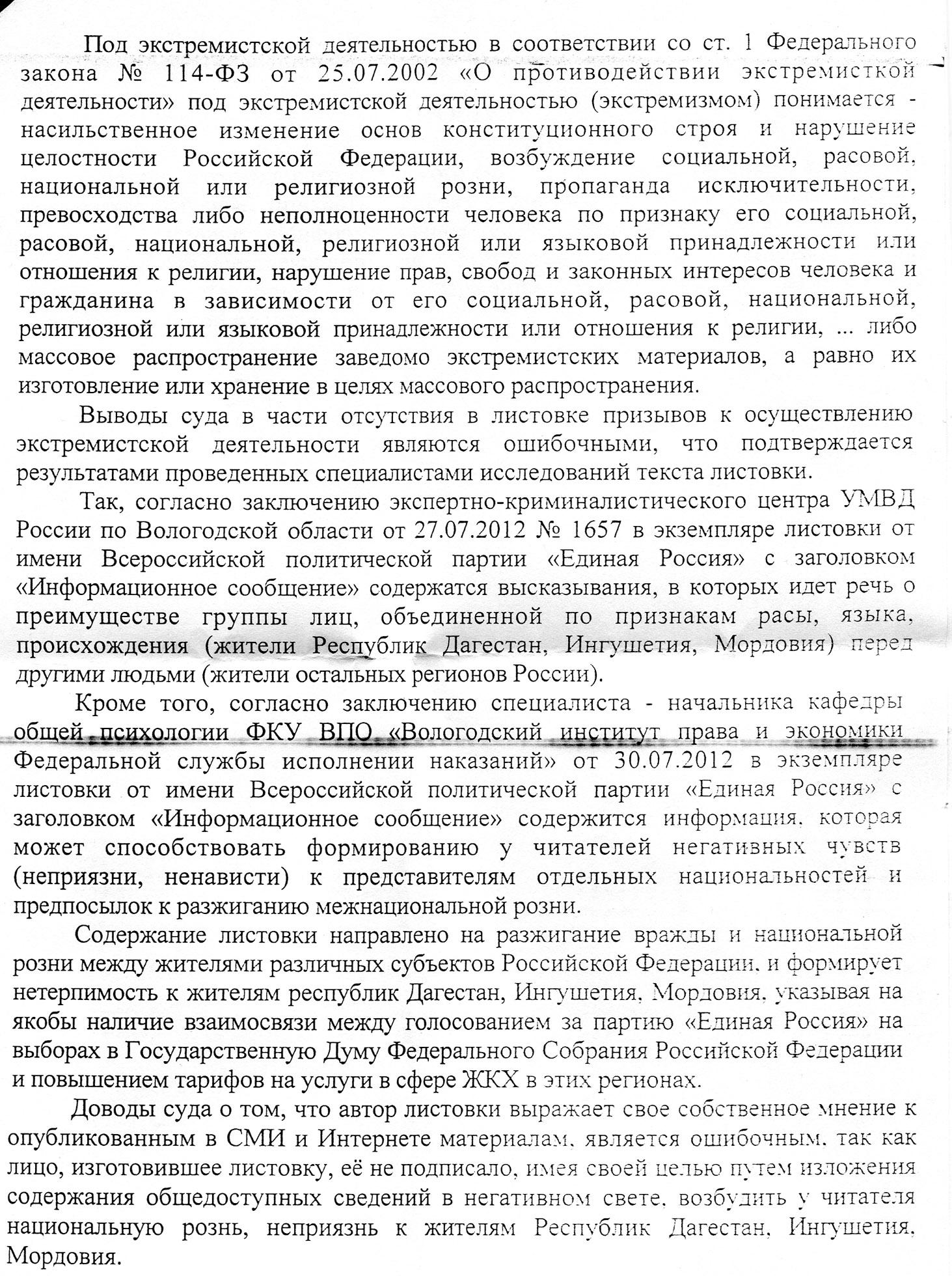 Аппеляция прокуратуры_3