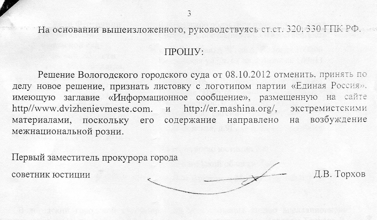 Аппеляция прокуратуры_4
