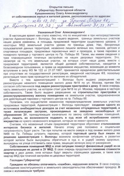 Письмо Губернатору_New-1
