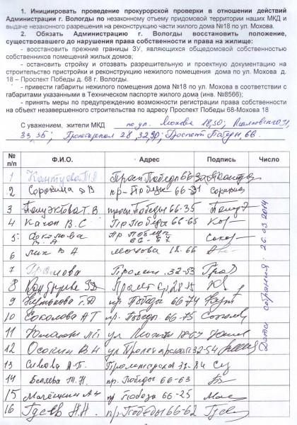 Письмо Губернатору_New-2