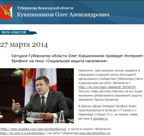 Интернет брифинг губернатора Кувшинникова