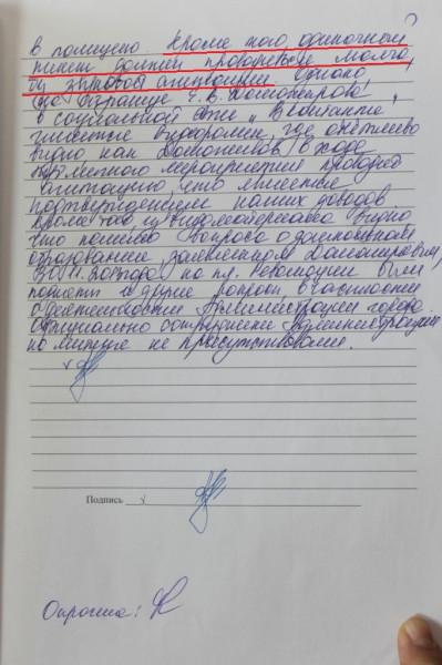 Объяснения Корсакова по пикету 30 ноября (2)