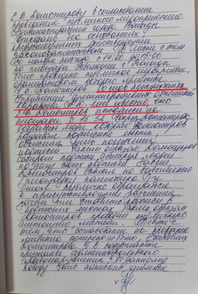 Объяснения Корсакова по пикету 30 ноября (3)