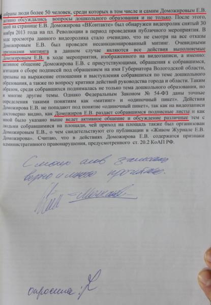 Объяснения Николая Молчанова по пикету 30 ноября (2)