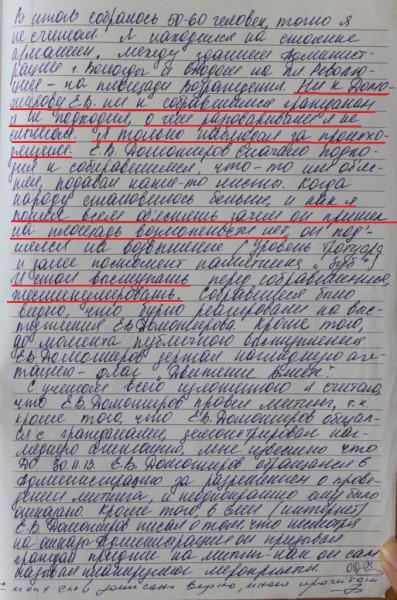 Объяснения подлеца Караваева Александра Юрьевича по пикету 30 ноября (2)